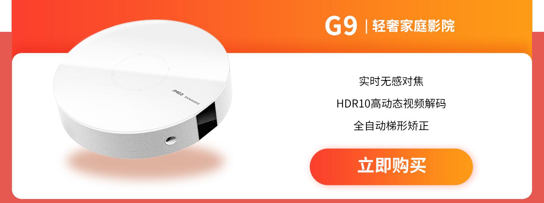 投影仪G9